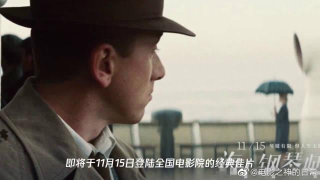 将于11月15日登陆,全国电影院的经典佳片《海上钢琴师》