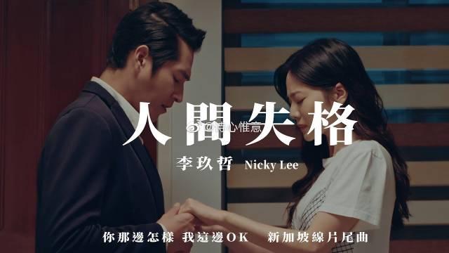 李玖哲Nicky Lee-人间失格