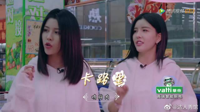 By2身材管理有妙招,与苏北北上演超市时装秀