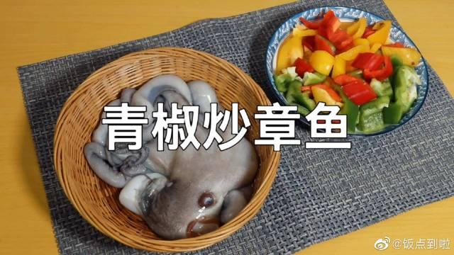 家常菜爆炒八爪鱼,配上青椒一炒,出锅香气四溢,颜色诱人有食欲