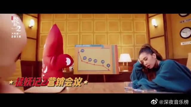 蔡依林献唱《捉妖记2》主题曲《什么什么》