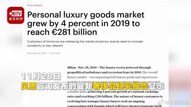 2019年全球奢侈品销售将达2万亿元,中国消费者将贡献35%。