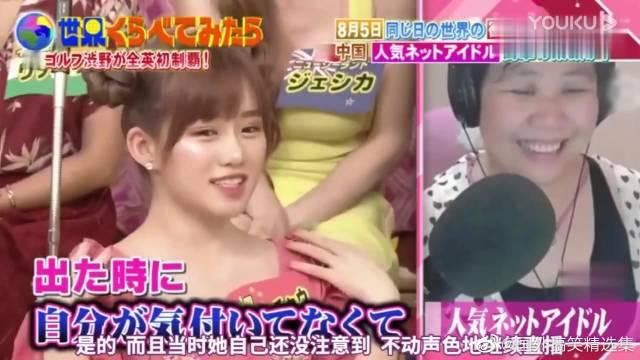 中国女嘉宾谈乔碧罗直播事件,日本嘉宾和主持人:什么妖术?