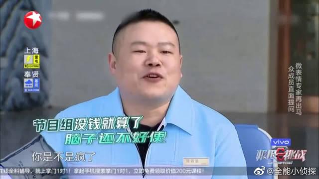 岳云鹏认为自己比吴彦祖帅,测谎仪显示是真话