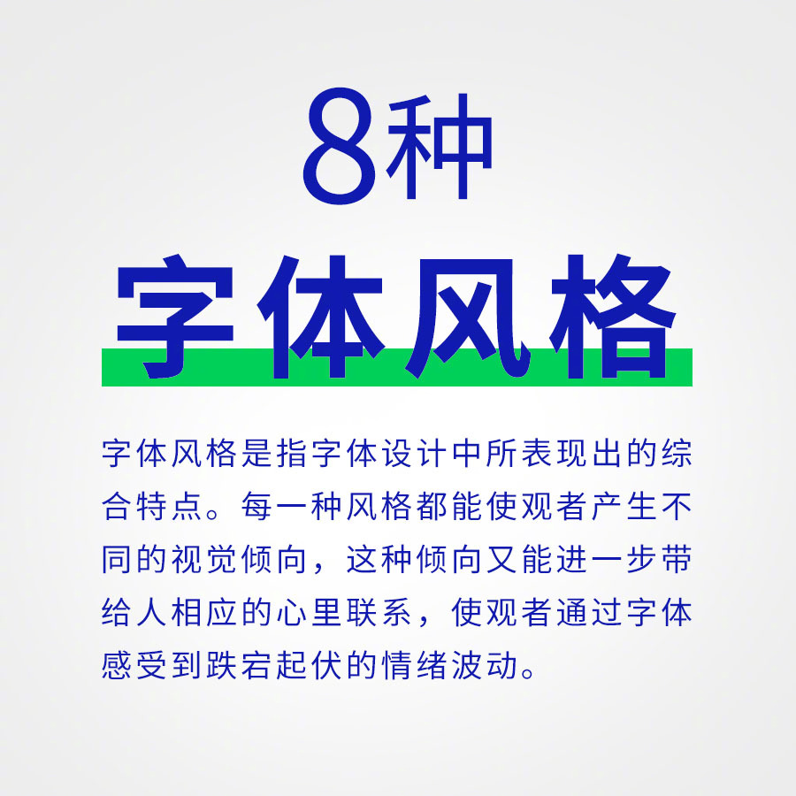 整理了平面设计中常见的8种字体风格,希望能给大家增进知识