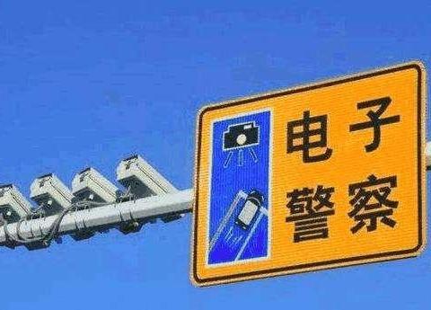 车主注意了!电子眼全面升级,新增5项功能,不注意就会扣分罚款