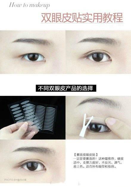 双眼皮教程