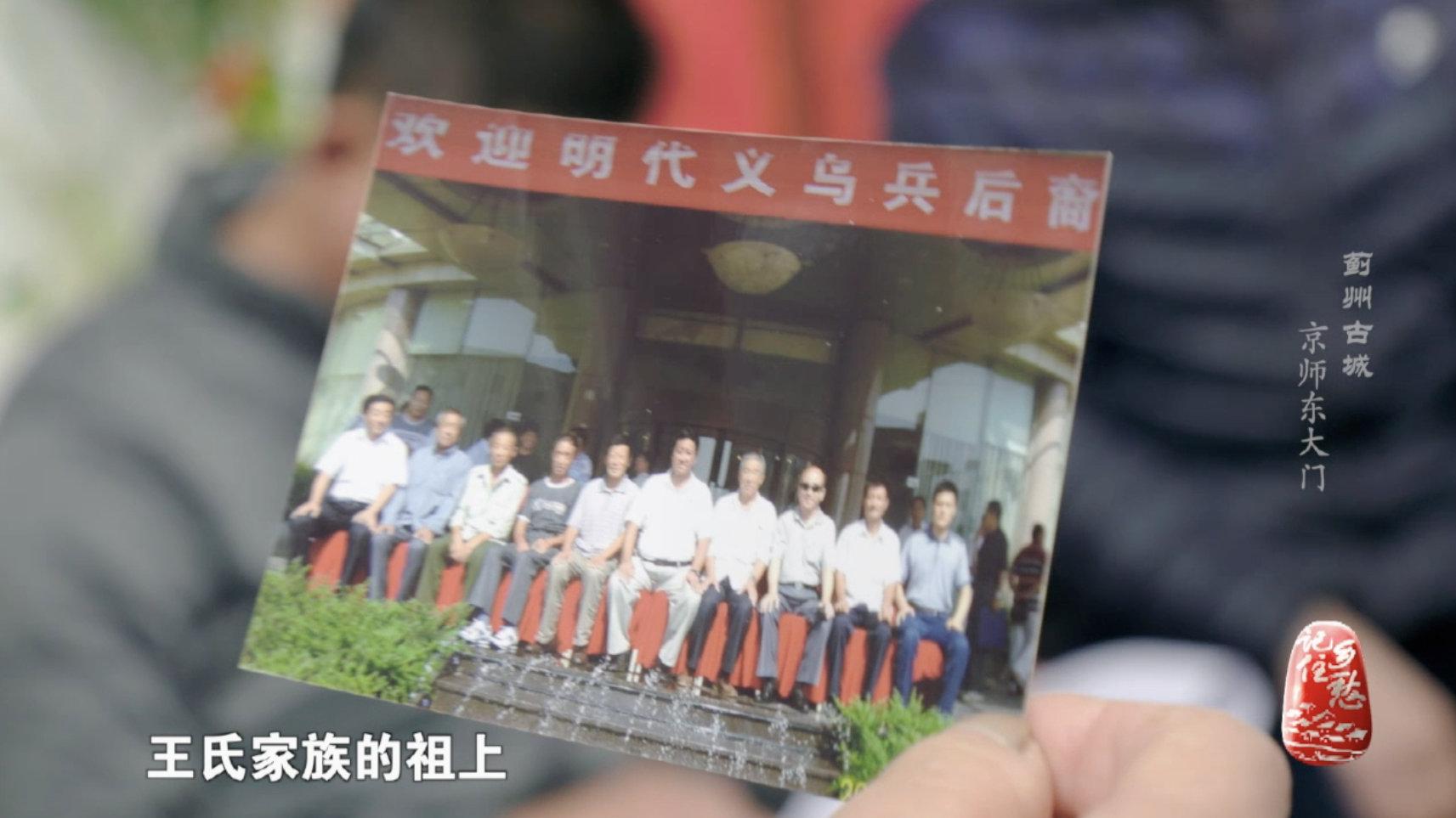 王氏家族的祖上来自浙江义乌凤林王氏