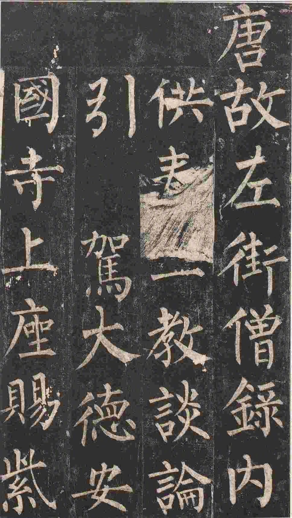 玄秘塔碑全称《唐故左街僧录内供奉三教谈论引驾大德安国寺上座赐紫大