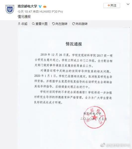 看到南京邮电大学,一个学生发生了意外