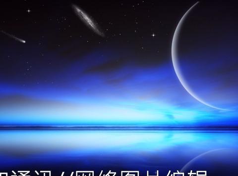 太阳系中水几何 宇宙中有全水星球吗