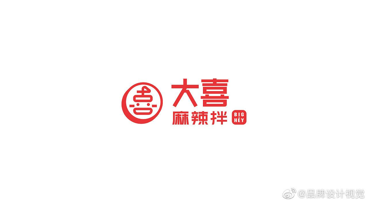 深林传播大喜麻辣拌麻辣烫logo设计及品牌VI设计形象塑造