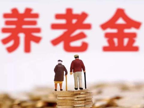 退休后,退休工资能达到平均工资水平吗?如果达不到怎么样生活?