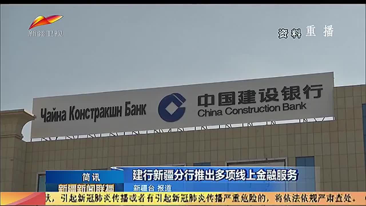 建行新疆分行推出多项线上金融服务