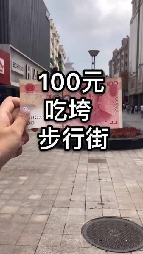 100元是吃不垮步行街的,倒是给我吃垮了~