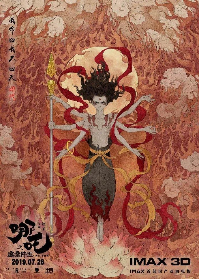 最燃国漫《哪吒之魔童降世》,中国风角色海报细腻画风超美