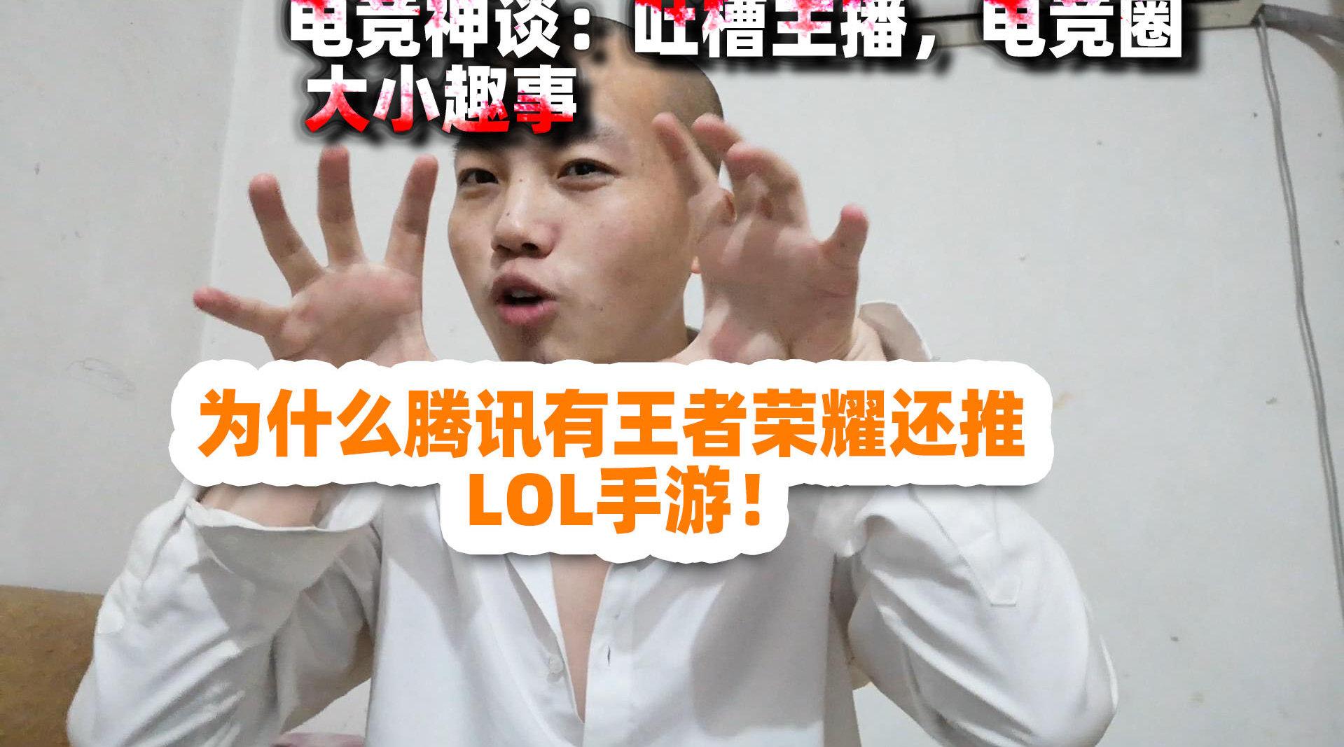 电竞神谈:腾讯为什么有王者荣耀还推LOL手游?