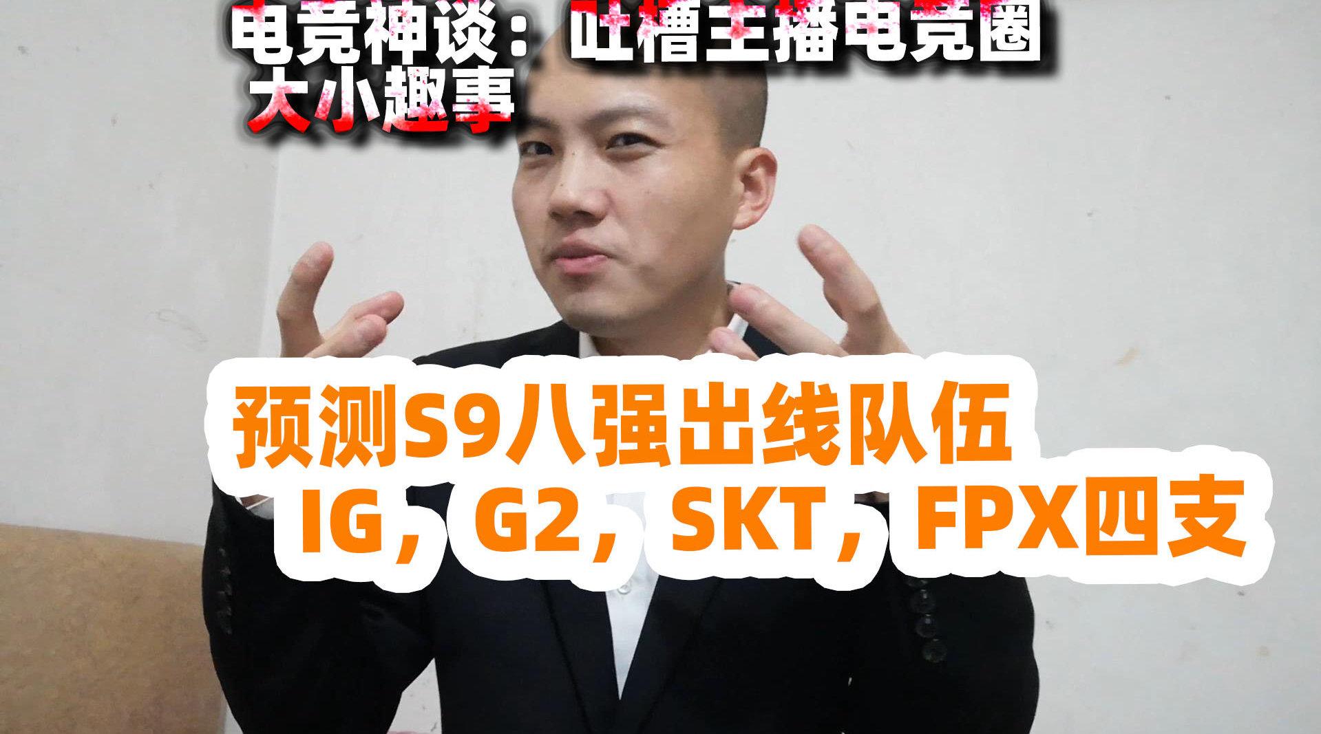 电竞神谈:预测S9八强出线队伍IG、SKT、FPX、G2四支