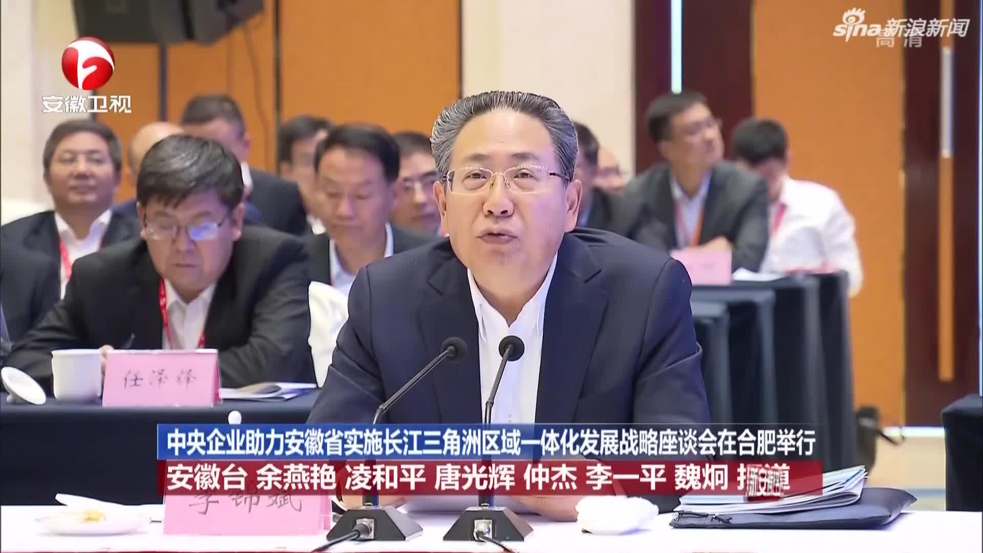 《新安夜空》中央企业助力安徽省实施长江三角洲区域一体化发展战略座谈会在合肥举行
