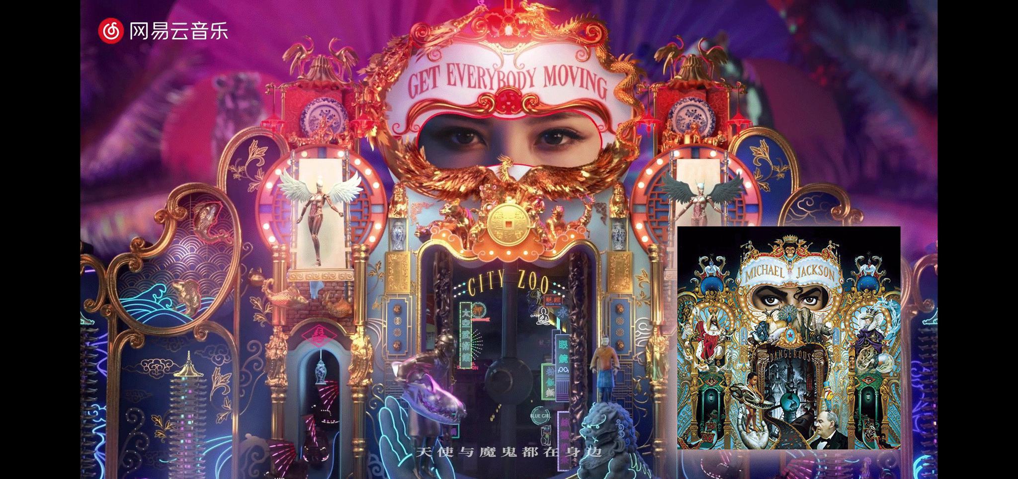 邓紫棋MV《摩天动物园》里致敬的六张经典专辑