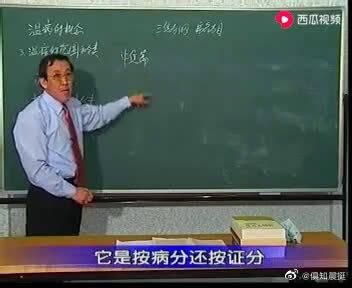 温病学09北京中医药大学刘景源教授