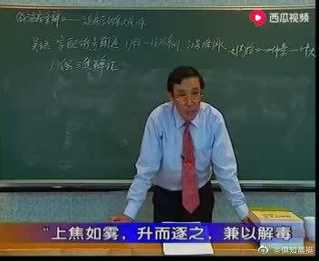 温病学05北京中医药大学刘景源教授