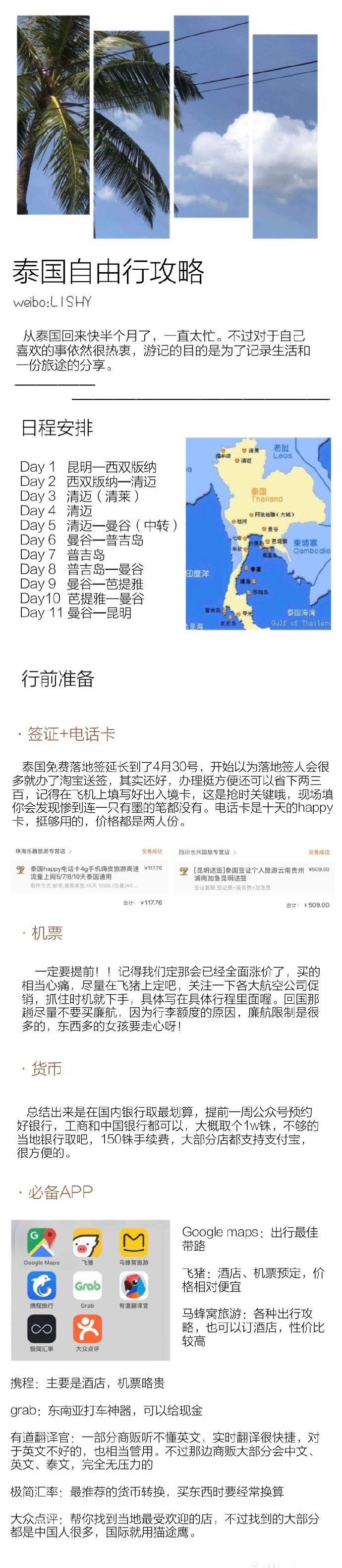 泰国攻略西双版纳—清迈—清莱—普吉岛—芭提雅—曼谷11天10夜自由