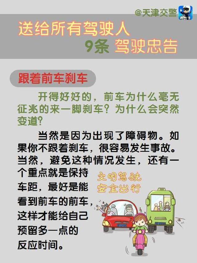 给中国司机的9条忠告,养成良好的驾驶习惯