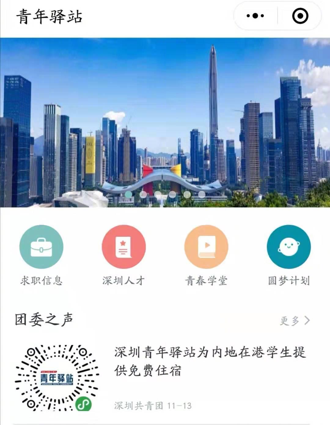 @深圳共青团 青年驿站为应届毕业生及内地在港就读学生提供免费住宿等