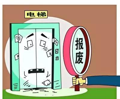 当住宅电梯的使用年限到了,几十万一部,由谁来更换?