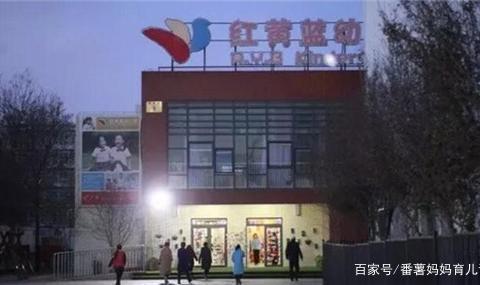 青岛红黄蓝幼儿园外教猥亵儿童案有结果了,拒绝猥亵,零容忍