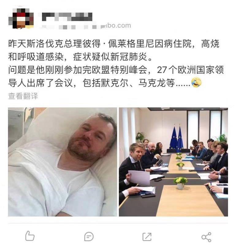 斯洛伐克总理得了新冠肺炎?独家回应来了!