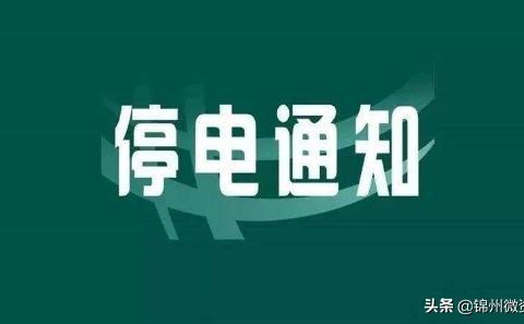 锦州23日早7点开始停电!范围晟丽花园、十三中、兴居园小区等