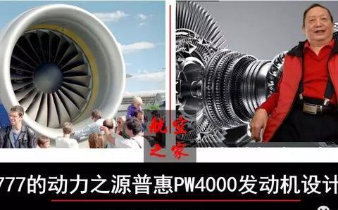 波音777的动力之源普惠PW4000发动机设计特点 陈光谈航发146
