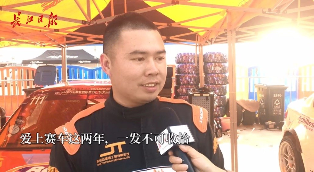 """厦门新赛车手:第二次来武汉,爱上漂移""""上瘾了"""""""