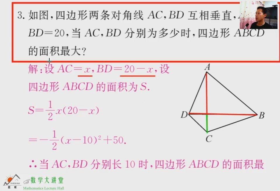 中考数学如何利用二次函数求四边形面积最大问题