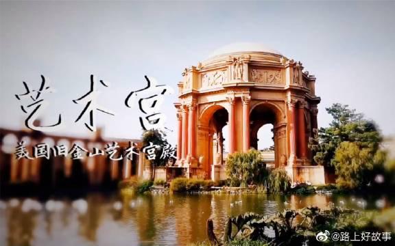 旧金山的艺术宫~中国茅台酒的成名地!
