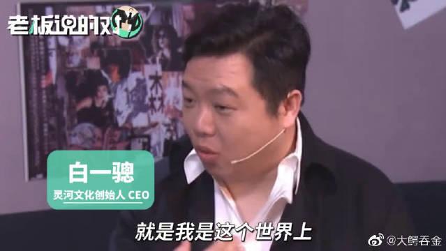 网剧大佬白一骢:我是宇宙最牛导演,生活困难时靠接小单生活!
