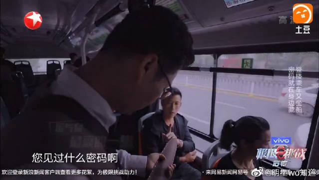 《极限挑战5》:最惨热巴王迅二人组~人在车里问,密码车外晃