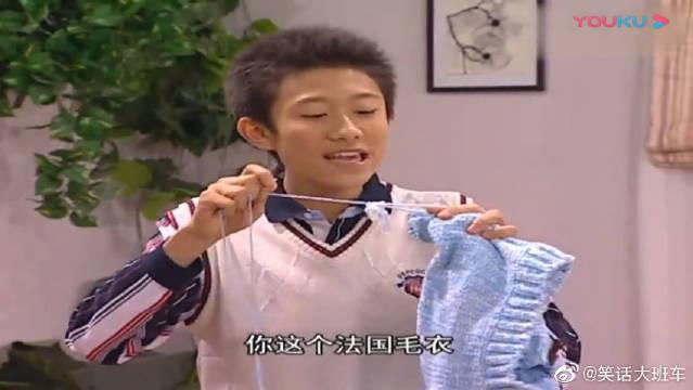 刘星为报复小雪,把法国毛衣拆成了法国毛线,是个狠人!