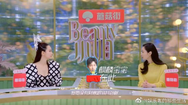 宋轶四个字评论张若昀称他被郭麒麟带坏了现场疯狂抖包这样的若昀