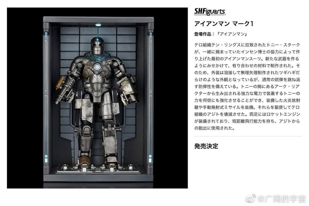 SHF 钢铁侠 MK1 发售预定MK33 Display Only 仍未确定发售MK85