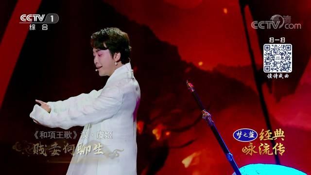 经典咏流传第二季《和项王歌》 演唱:李玉刚