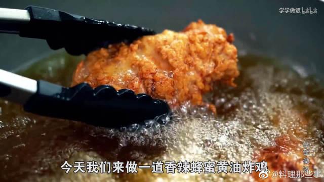 自制皮脆肉嫩的香辣蜂蜜黄油炸鸡,香辣纵横味蕾,美味无法抵挡