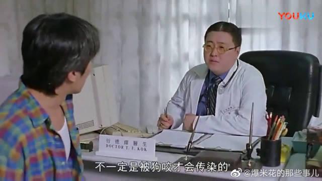 周星驰被包租婆咬了一口, 医生诊断他得了狂犬病, 笑死人了。