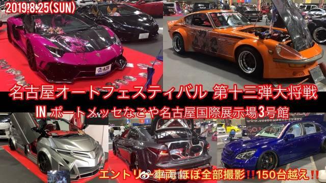 2019日本名古屋汽车节