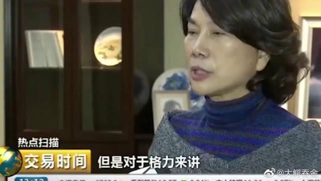 董明珠:银隆收购失败:不是中小股东问题,而是个别人在暗中操纵!
