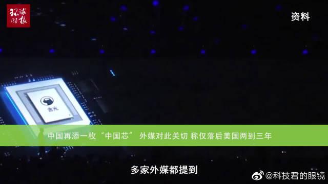 """中国再添一枚""""中国芯""""!外媒热议:中国人工智能芯片赶上来了"""