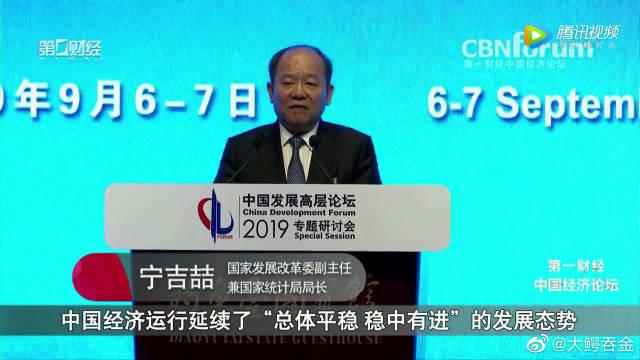 宁吉喆:中国经济总体平稳的表现一:保持中高速增长!