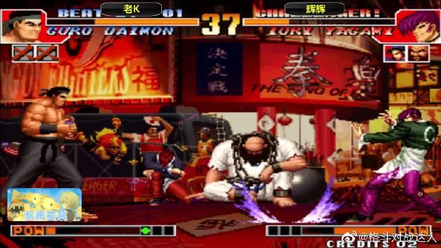 拳皇97:自从老K用上黑带刚烈性KY门后,炒菜都得心应手了!